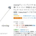 iPhone6/6Plusで使える自撮り棒(セルカ棒)のamazonなど通販人気商品