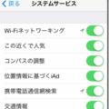 バッテリー不安解消!こっそりとiPhoneバッテリーを消費している「システムサービス」を要チェック