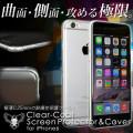 曲面にもフィット!iPhone6全面保護型液晶フィルム(極薄0.25ミリ)