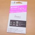 iPhoneと一緒に安心してICカードを使うことができる魔法のシート「ICカード読取りエラー防止シート」