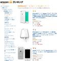Amazonで売れているiPhone6sケース(売れ筋10位以内のiPhone6sケース)