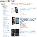 Amazonで売れているiPhone6s液晶保護フィルム(売れ筋10位以内のiPhone6s液晶保護フィルム)