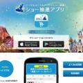 待ち時間を短縮できる!東京ディズニーリゾートに行く時に必ず使いたい無料のオフィシャルアプリ