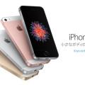 iPhoneSEのケースや液晶保護フィルムはiPhone5/5sから探そう