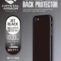 iPhone7のジェットブラックの背面を保護する「クリスタルアーマー バックプロテクター」
