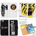 阪神タイガースのiPhone8向け手帳型ケースおすすめベスト3(iPhone8Plusも)