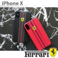 フェラーリのロゴがシンプルにレイアウトされたフェラーリiPhoneXケース