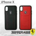 フェラーリのシートと同じ素材を使用したフェラーリiPhoneXケース