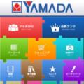 ヤマダ電機のメルマガを停止する方法(YAMADAモバイル会員解約方法)