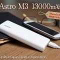 アマゾンで一番売れた人気のスマートフォン向けモバイルバッテリーの最新機種「ANKER Astro E5」